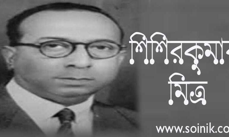 শিশিরকুমার মিত্র এর জীবনী – Sisir Kumar Mitra