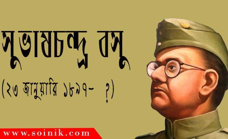 সুভাষচন্দ্র বসু এর জীবনী – Subhas Chandra Bose