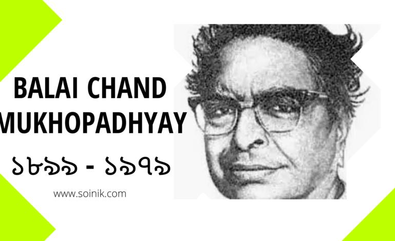 Balai Chand Mukhopadhyay