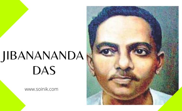 জীবনানন্দ দাশএর জীবনী – Jibanananda Das