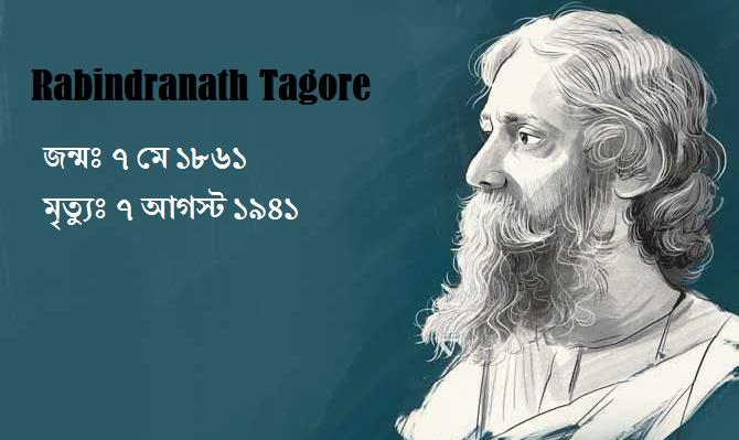 রবীন্দ্রনাথ ঠাকুর এর জীবনী – Rabindranath Tagore
