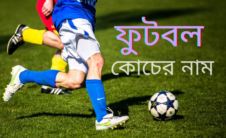 ভারতীয় ফুটবলারদের কোচের নাম
