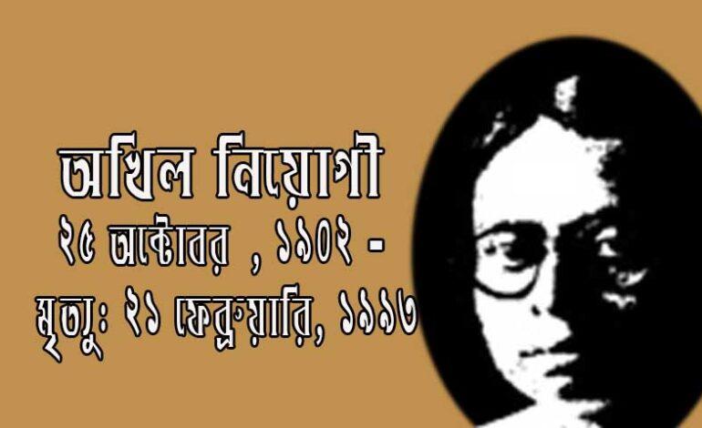 অখিল নিয়োগী