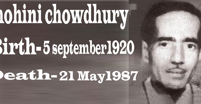Mohini Chowdhury